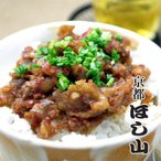 【京都ほし山】国産牛すじ焼肉丼の具(牛すじ煮込み)
