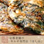 【京都ほし山】牛すじ肉入りチヂミ