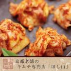 【京都キムチのほし山】【送料無料★約14食分】白菜キ