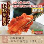 【京都キムチのほし山】【送料込み】お野菜キムチ福袋