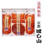 【京都ほし山】【送料無料】「グッドバランスセット」※北海道、沖縄への発送は別途送料800円頂戴いたします。