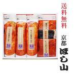 【京都ほし山】【送料無料】「ファミリーセット」※北海道、沖縄への発送は別途送料800円頂戴いたします。