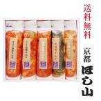 【京都ほし山】【送料無料】「キムチでお祭りセット」※北海道、沖縄への発送は別途送料800円頂戴いたします。