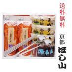 【京都ほし山】【送料無料】「冷麺ギフトセット」※北海道、沖縄への発送は別途送料800円頂戴いたします。