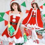 M1626 サンタ コスプレ クリスマス サンタ服 レディース サンタ衣装 Santa パーティ 女性用 制服 コスプレ サンタウェア 可愛い サンタクロース 聖夜パーティー