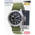 限定 シチズン プロマスター モンベル mont-bell  コラボ ソーラー 腕時計 BN0111-11E