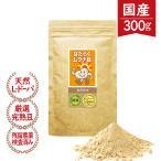 ムクナ豆 国産 サプリメント Lドーパ 粉末 パウダー 300g はたらくムクナ豆 300g×1袋