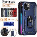 アイフォーン13 Pro  Max アイフォン13 mini iPhone13 ケース かっこいい マグネット付き ホールドリング シルバー 衝撃型 カバー