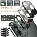 iPhone 13 アルミ合金 ミニ プロ マクス レンズフィルム  iPhone13 Mini Pro Max カメラ 強化ガラス 汚れ防止 IPHONE 13PRO MAX MININ レンズフィルム