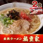 とんこつラーメン 博多長浜ラーメン「福重家」豚骨ラーメン 2食入 有名店ラーメン
