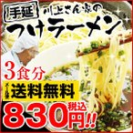 送料無料 島原手延べ つけラーメン 3食入 つけ麺 つけめん