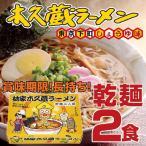林家木久蔵ラーメン 乾麺版 東京下町しょうゆ味 2食