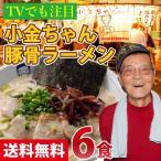 送料無料 とんこつラーメン 博多の行列屋台 「小金ちゃん」豚骨ラーメン 6食 九州ラーメン