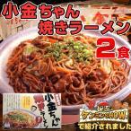 とんこつラーメン 博多の行列屋台 「小金ちゃん」焼きラーメン 2食入 ご当地ラーメン 有名店ラーメン