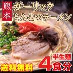 熊本ガーリックとんこつラーメン 4食入