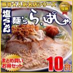 鹿児島塩ラーメン 麺's らぱしゃ 10食入 有名店ラーメン