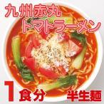 九州赤丸とまとラーメン 1食入