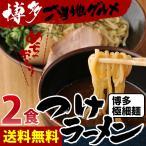 博多つけラーメン お試しセット 2食入 つけ麺 つけめん