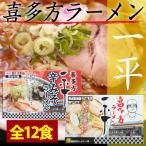 【送料無料】喜多方ラーメン「一平」セット12食(乾麺) 辛味噌味と醤油味