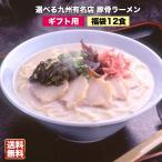 ラーメン福袋 選べる九州有名店 豪華とんこつラーメン福袋12食セット ご当地ラーメン