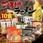 送料無料 ご当地ラーメン味くらべ10食(乾麺) 博多とんこつ、尾道、米沢、札幌、小樽、喜多方、秋田比内地鶏ラーメン