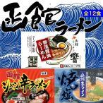 【送料無料】函館ラーメン旨味3種(生麺) 函館醤油...
