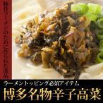 からし高菜 博多名物辛子高菜 100g (メール便165円発送)