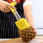 パイナップルスライサー 皮むき器 ピーラー パイナップル カッター ステンレス製 フルーツナイフ