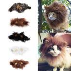 ペット 猫 犬 エミュレーション ライオン 毛 たてがみ 耳 ヘッド キャップ ドレスアップ 衣装 マフラー スカーフ 【定形外送料無料】
