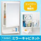 【即納】ミラーキャビネット T3260 東プレ 洗面台 598×320×105mm 浴室 洗面所 鏡 収納 コンパクト 歯ブラシ