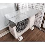 【即納】NEW室外機保護フード エアコン 室外機 カバー 遮熱 日よけ 省エネ 節電 フォーラル マグネット ワンタッチ 保護フード