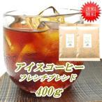 アイスコーヒーブレンド 400g メール便送料無料 極深煎りフレンチ焙煎ブレンド
