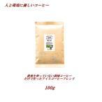 コーヒー 無農薬栽培 アイスコーヒーブレンド 100g 優しいコーヒー