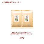 コーヒー 無農薬栽培 アイスコーヒー ブレンド 400g メール便送料無料
