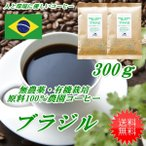 無農薬栽培 コーヒー ブラジル 300g メール便送料無料