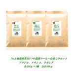 No.2無農薬栽培農園 コーヒー3種セット各150g計450g 送料無料