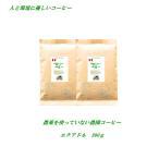 コーヒー 無農薬栽培コーヒーエクアドル・アンデスマウンテン300g 送料無料