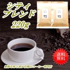 シティブレンド  220g   メール便送料無料 焼きたて煎りたてコーヒー豆 美味しいコーヒー