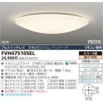 TOSHIBA(東芝ライテック) シーリング照明器具 ネオスリムV 電球色:FVH47510SEL