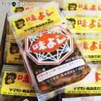ヤマモト食品 味よし 150グラム×10パック入り 青森土産 味よし ヤマモト食品 あじよし 通販 販売