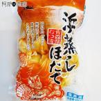 ベビー蒸しほたて 200g 国産 青森県産 ホタテ 帆立 貝 冷凍