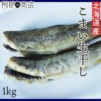 ショッピングkg コマイ こまい 生干し 1kg (60〜70尾)送料無料  生干し 氷下魚 こまい の干物 食べやすくて大人気