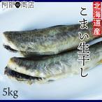 コマイ こまい 生干し 5kg 送料無料 業務用 生干し 氷下魚 こまい の干物