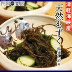 天然 もずく 100g 青森県 津軽海峡 風間浦村産  海藻 モズク 販売