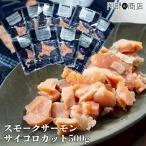 鮭魚 - 訳ありスモークサーモン切り落とし500g前後 スモークサーモン おつまみ ワインのお供に ワケアリ 業務用 サーモンスモーク