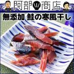 無添加 鮭の寒風干し 150g おつまみ 海産 珍味 鮭とば トバ 国産 販売