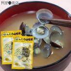 青森県産しじみ使用 しじみ 味噌汁 3食入り×2個(6食分)シジミ みそ汁 蜆 ミソシル 即席みそ汁 即席