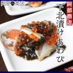 阿部商店 下北漬け(鮑/あわび)300g前後  海鮮丼 のっけ丼 アワビ 入り ギフト 海鮮丼の具 敬老の日 ギフト