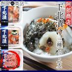 送料無料 下北漬け 3種セット 約4人前×3パック ホタテ、マグロ、アワビ3種類 海鮮丼 ギフト