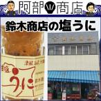 塩うに 塩ウニ 青森県 むつ市 大畑町 鈴木商店 塩うに 80g 無添加 ノンアルコール仕上げ